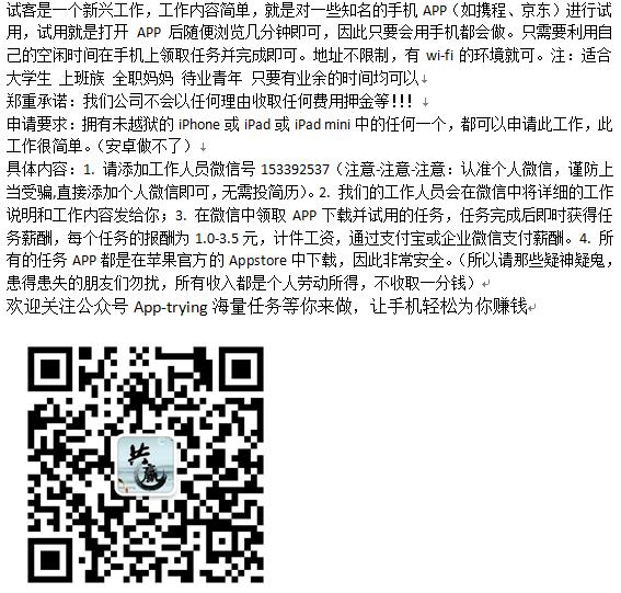 手机应用推广.png